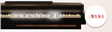 デジタルピアノ防音