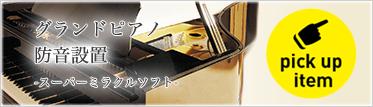 グランドピアノ防音設置
