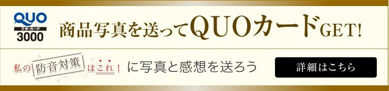 商品写真を送ってQUOカードGET!