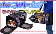ペット用キャリ?バッグ  Pet Bag Carrier