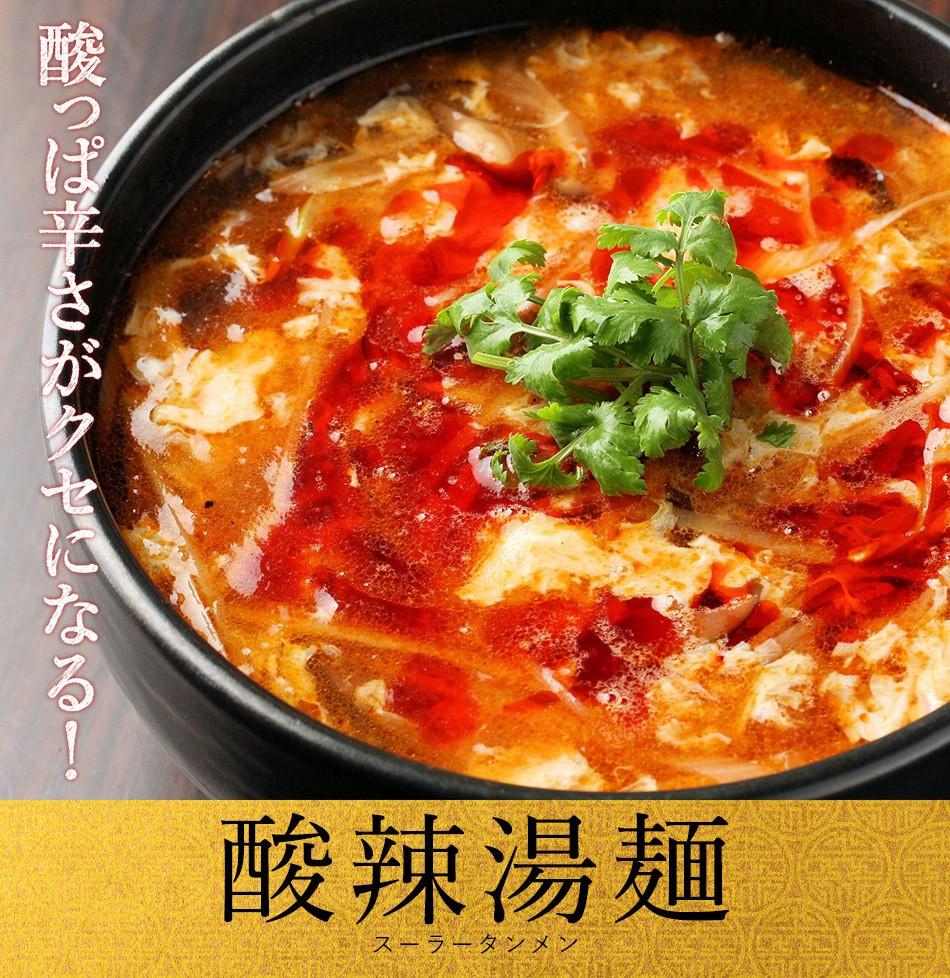 東京炎麻堂酸辣湯麺スーラータン麺2食セット