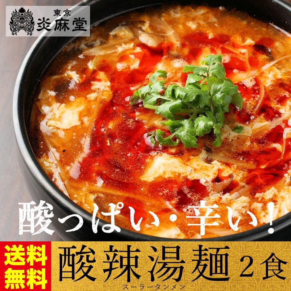 酸辣湯麺(スーラータン麺)