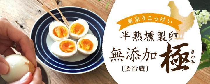 東京うこっけい 半熟燻製卵 無添加 「極-きわみ-」