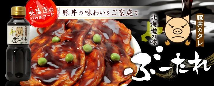 北海道の味 豚丼のタレ 「ぶったれ」