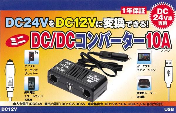 DC-DC 10A