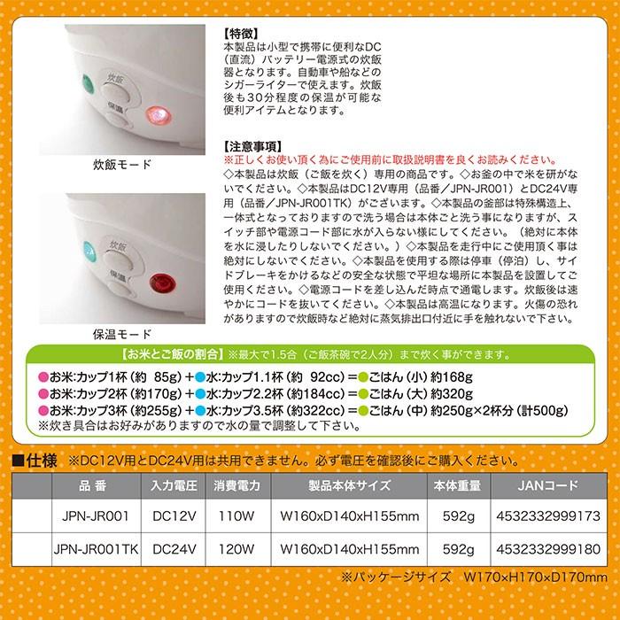 自動車・船舶用DC炊飯器「タケルくん」DC24V専用