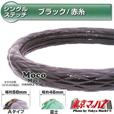 モコモコ極太ハンドルカバーAタイプブラック/赤糸2HS-B