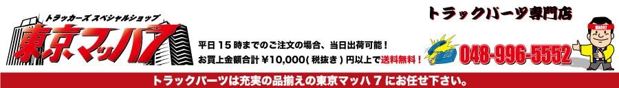 トラックショップ東京マッハ7 Yahoo!店