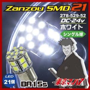 ZanzouLED19SMD24V(25w型シングル球)スーパーホワイト