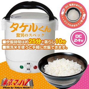 トラック用 炊飯器 24v
