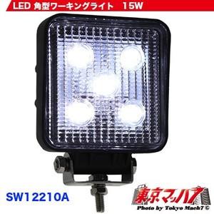 LED5角型ワーキングライト15w広角タイプ