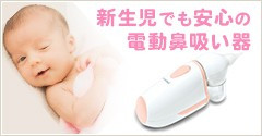 新生児でも安心の 電動鼻吸い器
