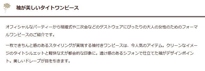 e1ade841a8099 東京ソワール アプロベリー カラーフォーマル 結婚式 レディース ...