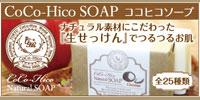 CoCo-HicoSOAP