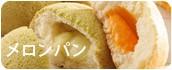 富良野メロンパン
