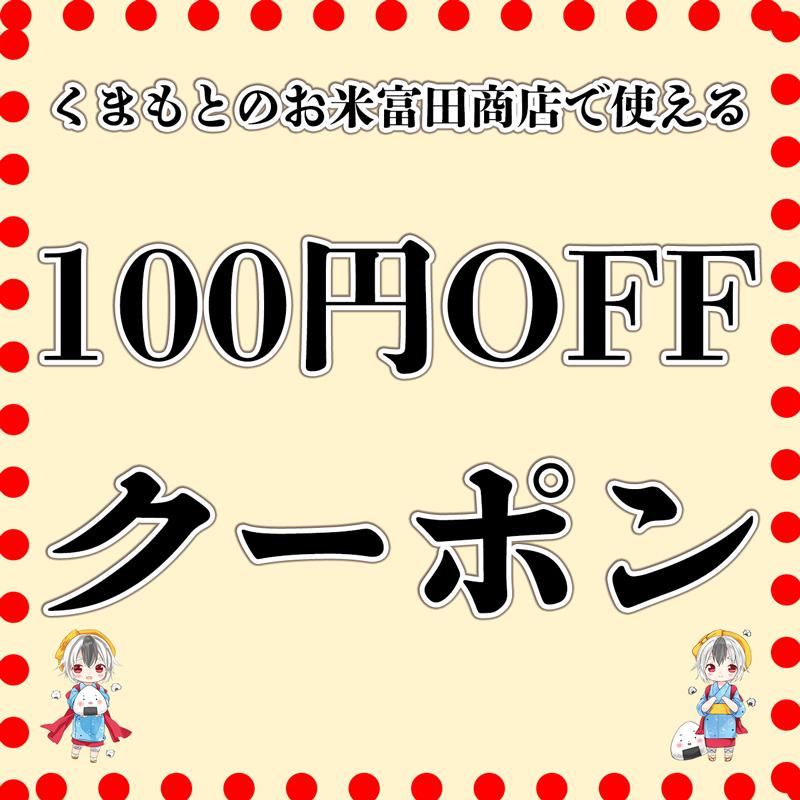 【当店お得米10kg】100円OFFクーポン