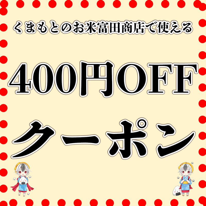 【当店一番人気熊本県産ひのひかり10kg送料無料】400円OFFクーポン