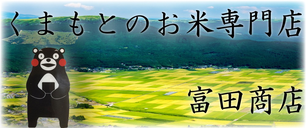 九州熊本県のお米を中心に販売 富田商店