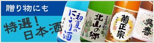 特選!日本酒 贈り物にも