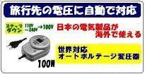 海外旅行用自動変圧器 CT-100X