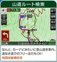 ヤマナビ G16-5