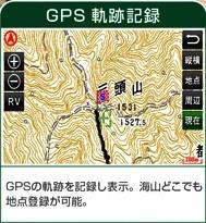 山岳GPSナビゲーション