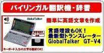 海外旅行 翻訳機 GT-V4