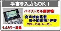 電子翻訳機 電子辞書 GT-V5