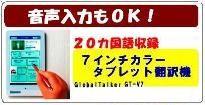 翻訳機 音声入力 20カ国語 GT-V7