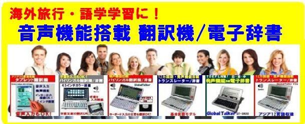 翻訳機 電子辞書