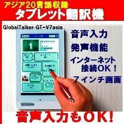 タブレット翻訳機PC GT-V7a