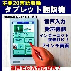 タブレット翻訳機PC GT-V7i