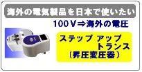 アップトランス 昇圧変圧器