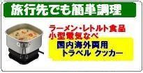 トラベルクッカー 電気鍋