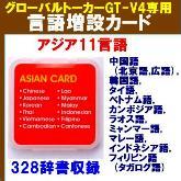 言語カード