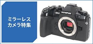 ミラーレスカメラ特集