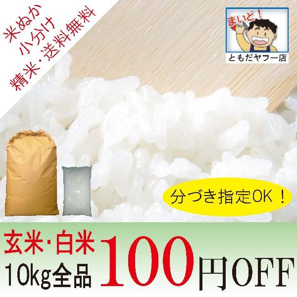 【お米10kg全品】お酒・お米・食品のともだヤフー店 100円割引クーポン