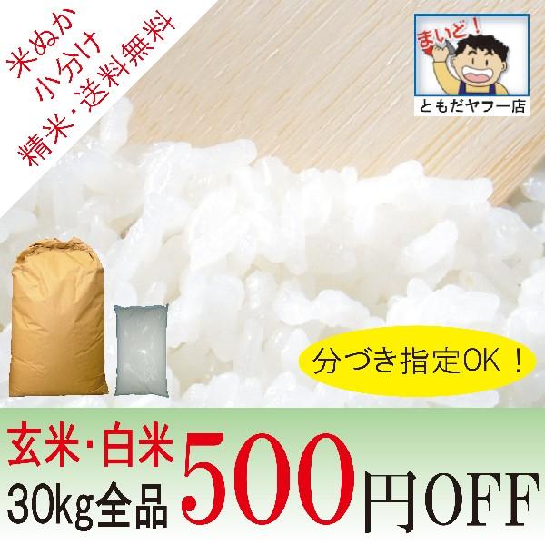 【お米30kg全品】お酒・お米・食品のともだヤフー店 500円割引クーポン