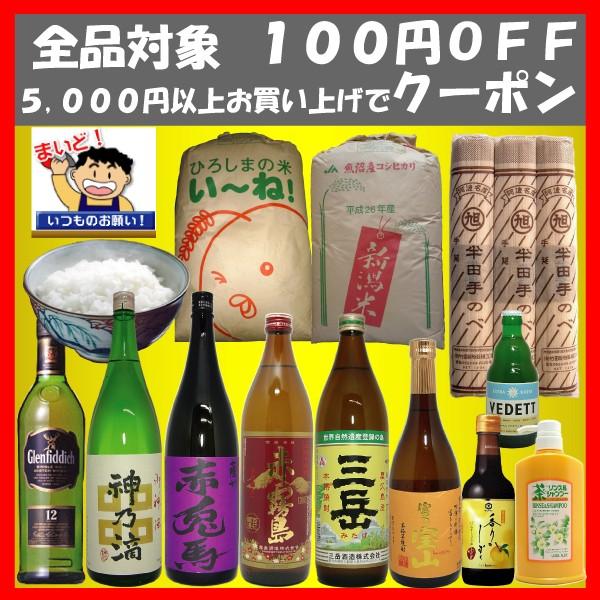 【全商品対象】お酒・お米・食品のともだヤフー店 5,000円以上お買い上げで100円割引クーポン