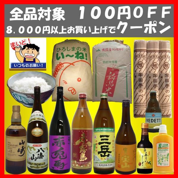 【全商品対象】お酒・お米・食品のともだヤフー店 8,000円以上お買い上げで100円割引クーポン