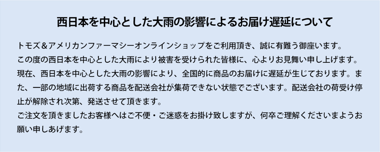 西日本を中心とした大雨によるお届け遅延について