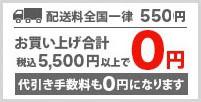 配送料全国一律 550円