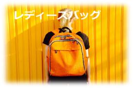 トップページカテゴリーレディースバッグ
