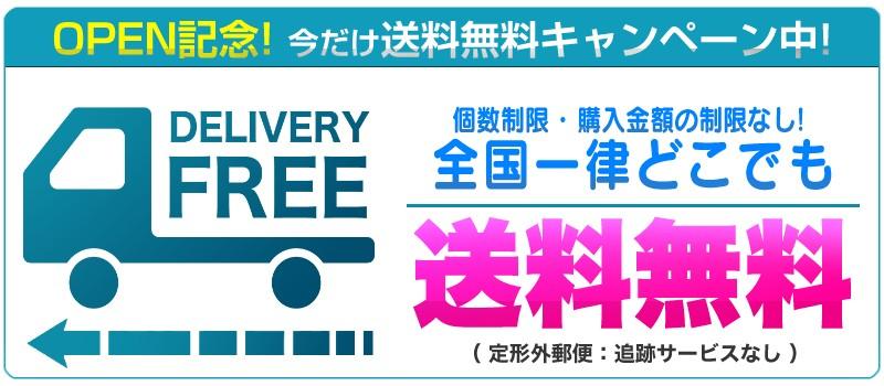 deliveryfree