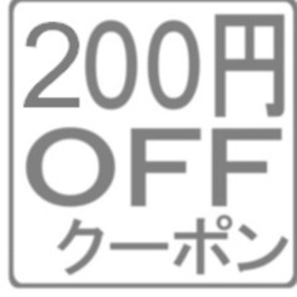ストア商品2点以上お買い上げで200円引きクーポン