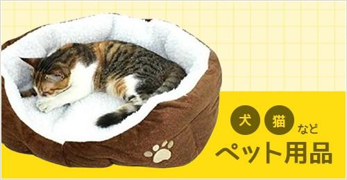 犬 猫など ペット用品