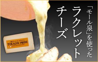 「モール泉」を使ったラクレットチーズ