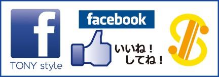TONY style公式フェイスブック