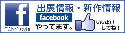 トニースタイル公式フェイスブック
