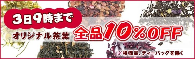 オリジナル茶葉10%OFF